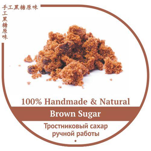 Тростниковый сахар ручной работы, 150 грамм