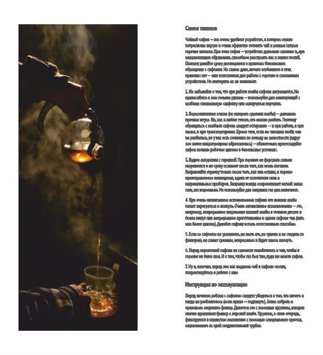 """Брошюра  """"Чайный сифон Самовар Хорольского. Руководство пользователя"""""""