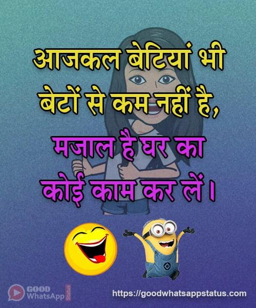 Whatsapp Status Funny Images Download : whatsapp, status, funny, images, download, Funny, Quotes, Image, Status, Whatsapp, Download