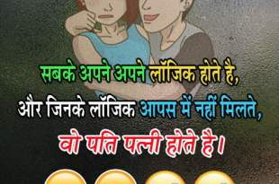 Best New Funny Quotes DP Image Whatsapp Status Download