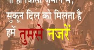Sukoon Dil Ko Milata Hai | Free Download Love Shayari Image