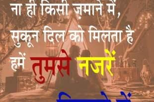 Sukoon Dil Ko Milata Hai   Free Download Love Shayari Image