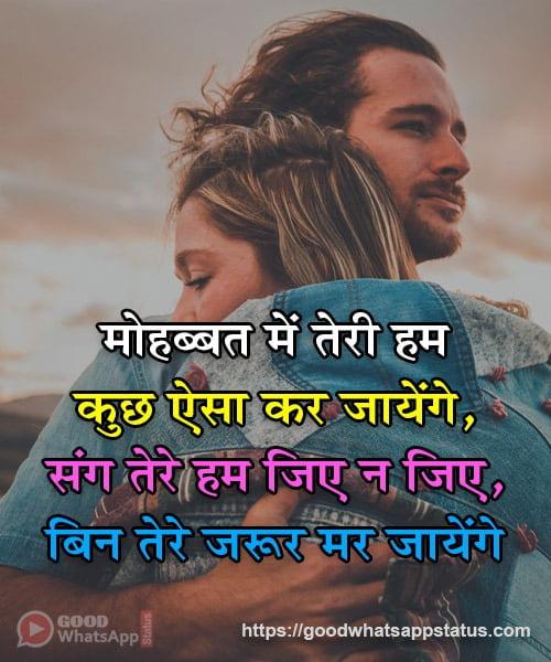 Mohabbat Me Teri Ham Kuchh Aisa - Quotes DP Love Shayari