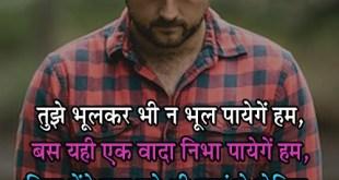 Tujhe Bhoolkar Bhi Na Bhool Paayenge | Sad Shayari Quote