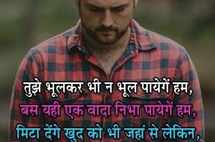 Tujhe Bhoolkar Bhi Na Bhool Paayenge   Sad Shayari Quote
