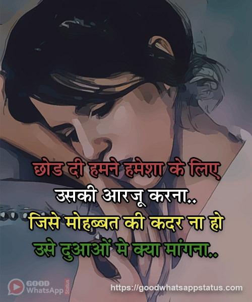 Use Duaon Mein Kya Maangana - Sad Shayari Quotes DP