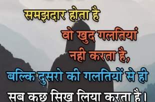 Suvichar DP Quote In Hindi | Suvichar Quote Whatsapp Status