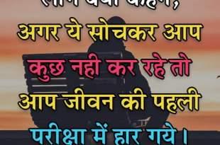 Suvichar Quote Whatsapp DP Status | Morning Suvichar Quote In Hindi