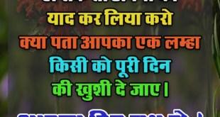 Ho Sake To Apanon Ko Yaad - New Suvichar Quotes DP Status