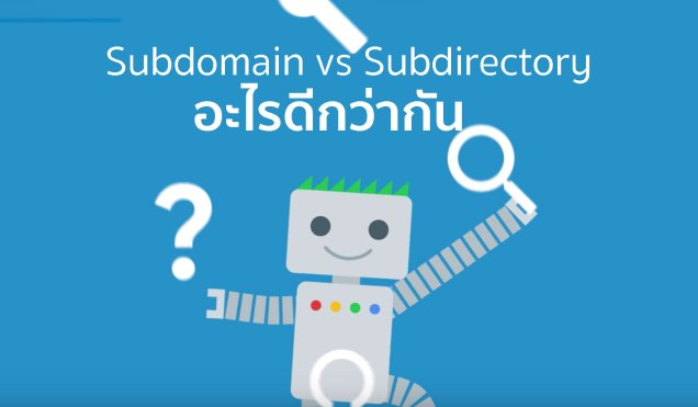subdomain vs subdirectory