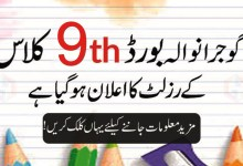9th Result 2019 Gujranwala board 9th Class Result Bise GRW