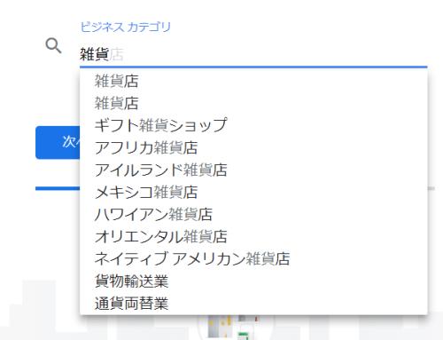 Googleマイビジネスカテゴリ設定