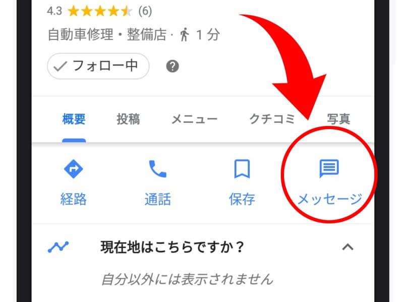 Googleマップメッセージ機能