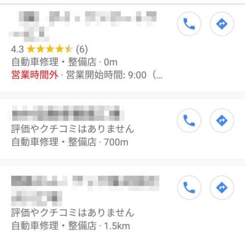 Googleマイビジネス表示