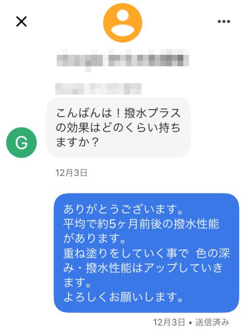 Googleマイビジネスメッセージ機能