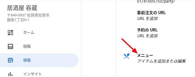 Googleマイビジネスでメニュー表