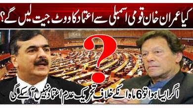 کیا عمران خان قومی اسمبلی سے اعتماد کا ووٹ جیت لیں گے؟