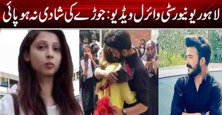 لاہور یونیورسٹی وائرل ویڈیو: جوڑے کی شادی نہ ہو پائی