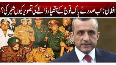 افغان نائب صدر نے پاک فوج کے ہتھیار ڈالنے کی تصویر کیوں شیر کی؟