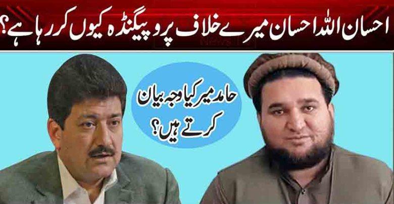احسان اللہ احسان میرے خلاف پروپیگنڈہ کیوں کر رہا ہے؟