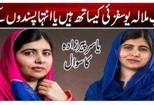 آپ ملالہ یوسفزئی کے ساتھ ہیں یا انتہا پسندوں کے؟
