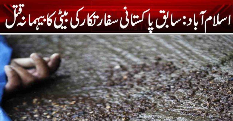 اسلام آباد: سابق پاکستانی سفارتکار کی بیٹی کا بیہمانہ قتل
