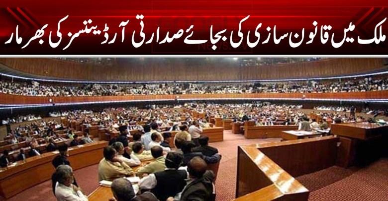 ملک میں قانون سازی کی بجائے صدارتی آرڈیننسز کی بھرمار