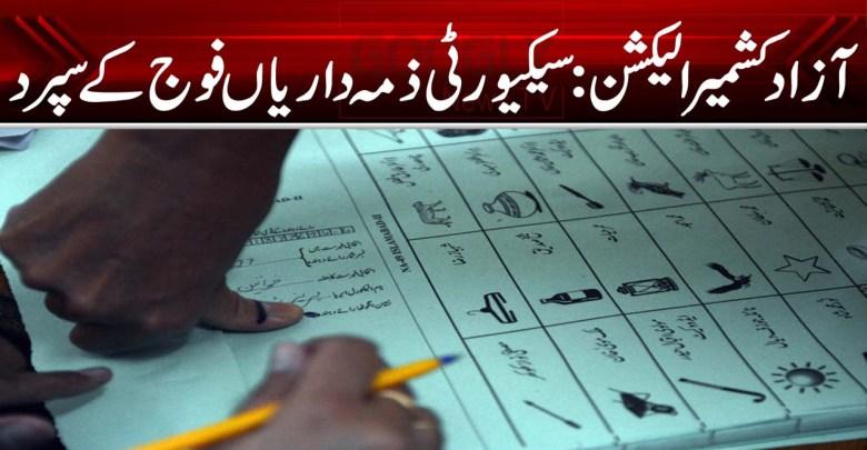 آزاد کشمیر الیکشن:سیکیورٹی ذمہ داریاں فوج کے سپرد