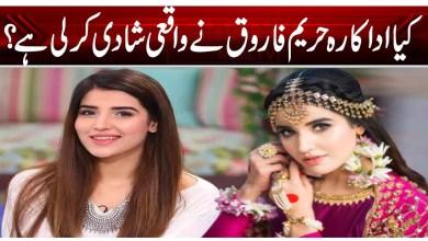 کیا اداکارہ حریم فاروق نے واقعی شادی کر لی ہے