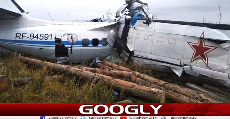 روس کا چھوٹا مسافر طیارہ گر کر تباہ ، 19 افراد ہلاک