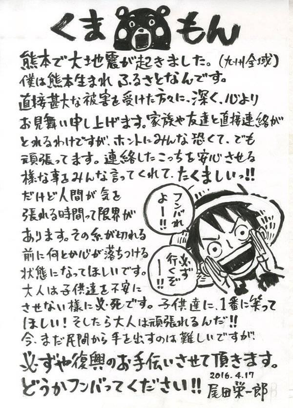 ワンピースの尾田栄一郎が地元熊本にエール!地震被災者にメッセージ ...