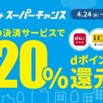 スーパーチャンス最大26倍(2019年4月19日更新) ソニーストア最新キャンペーン情報