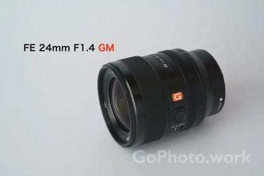 SEL24F14GM レビュー sony FE24mmf1.4GM