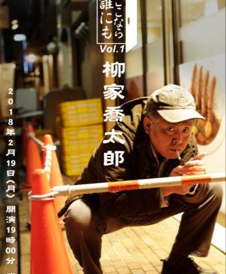 【ここなら誰にも】 Vol.1 柳家喬太郎