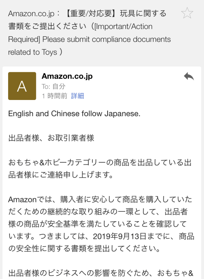 Amazon メール おもちゃ 書類