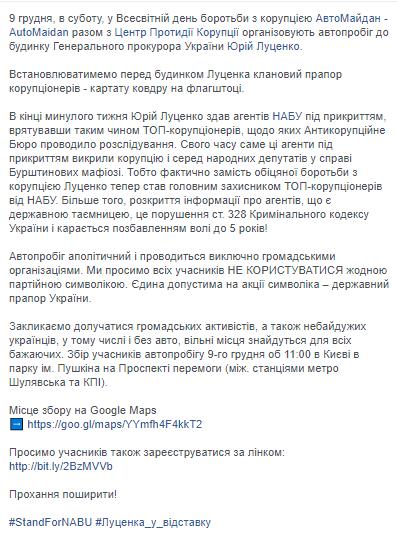 Скриншот: Ковдра для Генпрокурора / Facebook