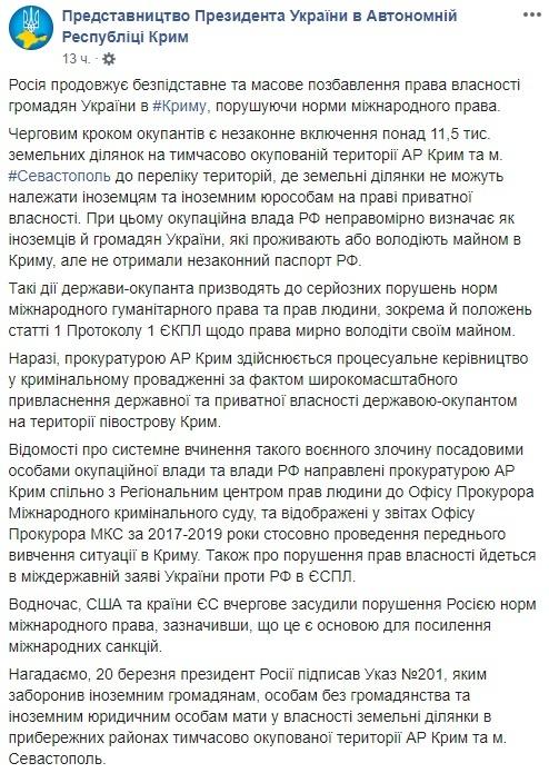 Скриншот: Представництво Президента України в Автономній Республіці Крим / Facebook