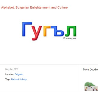 Day of Slavonic Alphabet, Bulgarian Enlightenment and Culture 2011