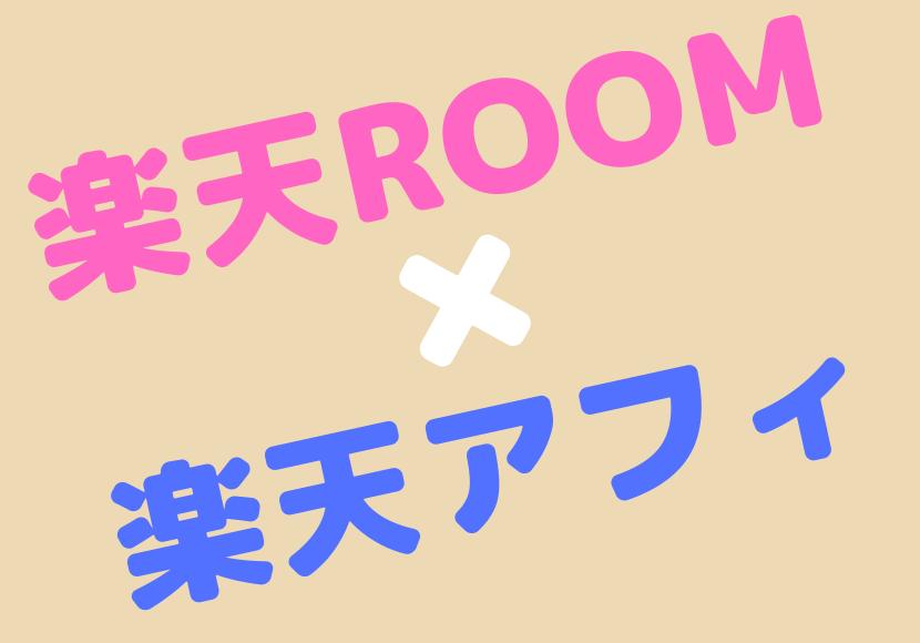 楽天ROOMと楽天アフィリエイト