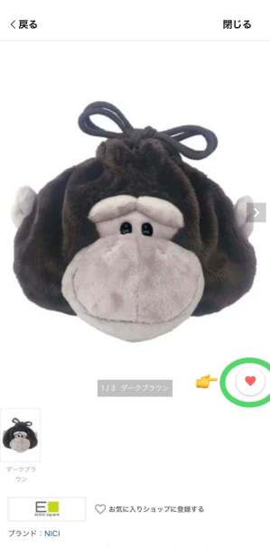 RakutenFashionアプリで、購入したい商品をお気に入りに登録