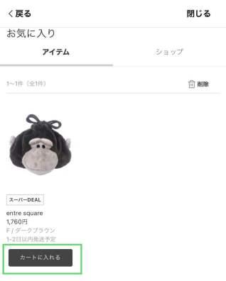 RakutenFashionアプリを起動し、お気に入りページへ移動して「カートに入れる」2