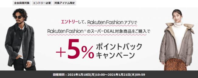 RakutenFashionアプリ限定 DEAL対象商品購入で5%還元
