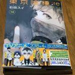 東京喰種re14巻を読みナキ復活の可能性を考える 屈指の愛されキャラ故に!