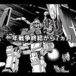 ガンダムサンダーボルト第1巻感想【ネタバレ】|ガンプラ好きの心を鷲掴み!