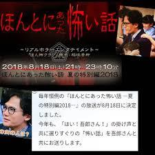 ほん怖2018放送日決定稲垣吾郎
