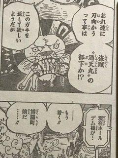 ONEPIECE916話ネタバレ酒天丸