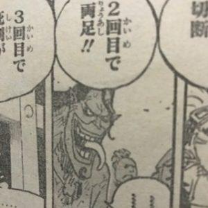ワンピース926話ネタバレカリブー