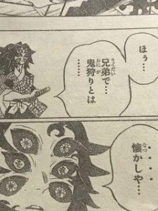 鬼滅の刃166話考察黒死牟の兄弟剣士