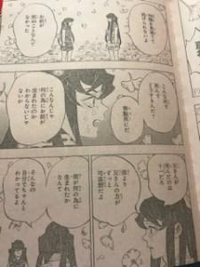 鬼滅の刃 179話 漫画