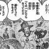 【ONEPIECE984話考察】エースとヤマトは友達だった!|4年前の過去編突入もあるか?